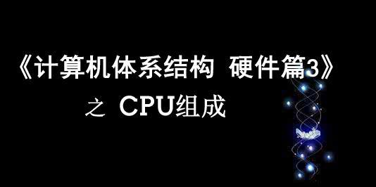 《計算機體系結構》硬件篇3 之 CPU組成