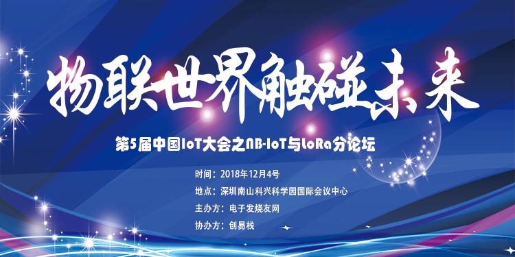 第五届IoT大会之NB-IoT/LoRa分论坛