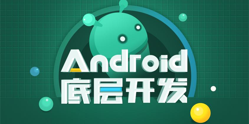 Android驱动〓开发课程