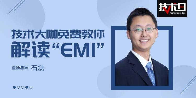 """技术大咖免费教你解读""""EMI"""""""