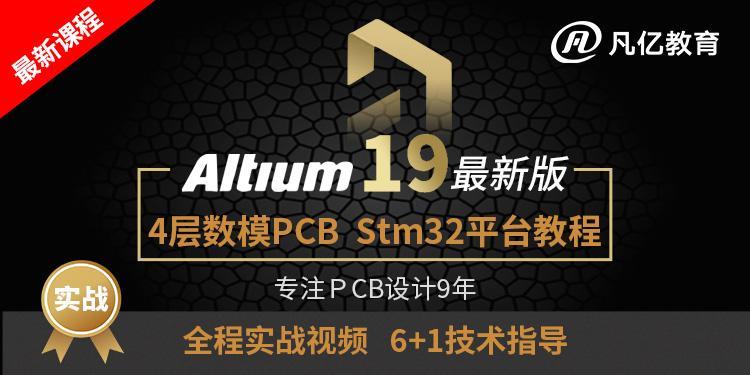 最新Altium Designer19入門教程:繪制stm32四層主板PCB設計教程