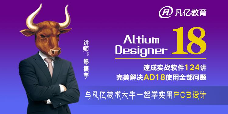 Altium Designer18 AD入門速成實戰124講pcb視頻教程