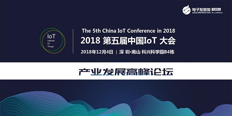 【現場直播】第五屆中國IoT大會之產業發展高峰論壇