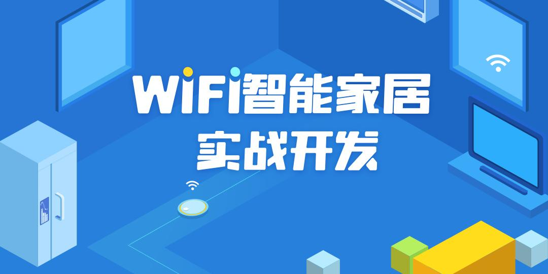 esp8266大香蕉网站家居项目实战开发