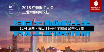 第5屆中國IoT大會之工業物聯分論壇
