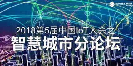 【现场直播】第五届IoT大会之智慧城市分论坛