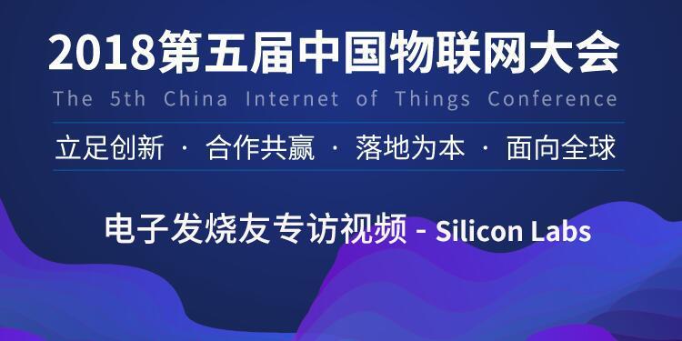 2018第五屆物聯網大會技術專家獨家專訪-silicon labs