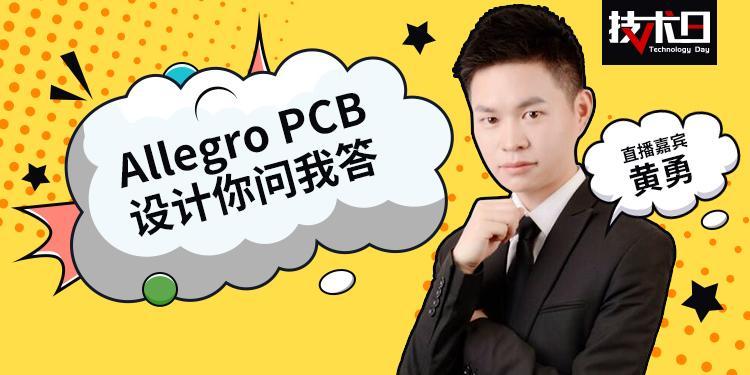 Allegro PCB設計你問我答