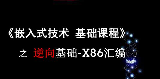 《嵌入式技術 基礎課程》之逆向-X86匯編