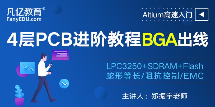 PCB設計實戰教程:Altium Designer 四層BGA進階提高PCB視頻