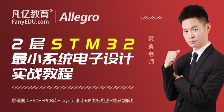 Cadence allegro 2層STM32最小系統主板全流程PCB實戰實戰視頻
