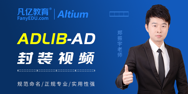 企業級Altium Designer標準封裝設計實戰視頻