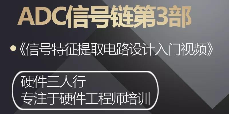 《ADC信號鏈第3部:信號特征提取電路設計》