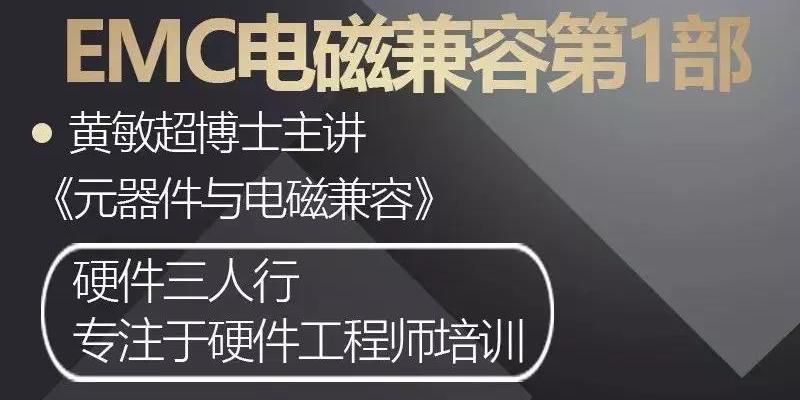 《元器件與電磁兼容》3節課 ——EMC第1部《元器件與電磁兼容》視頻教程