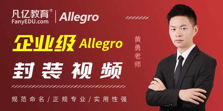 企業級Cadence allegro標準封裝設計實戰視頻