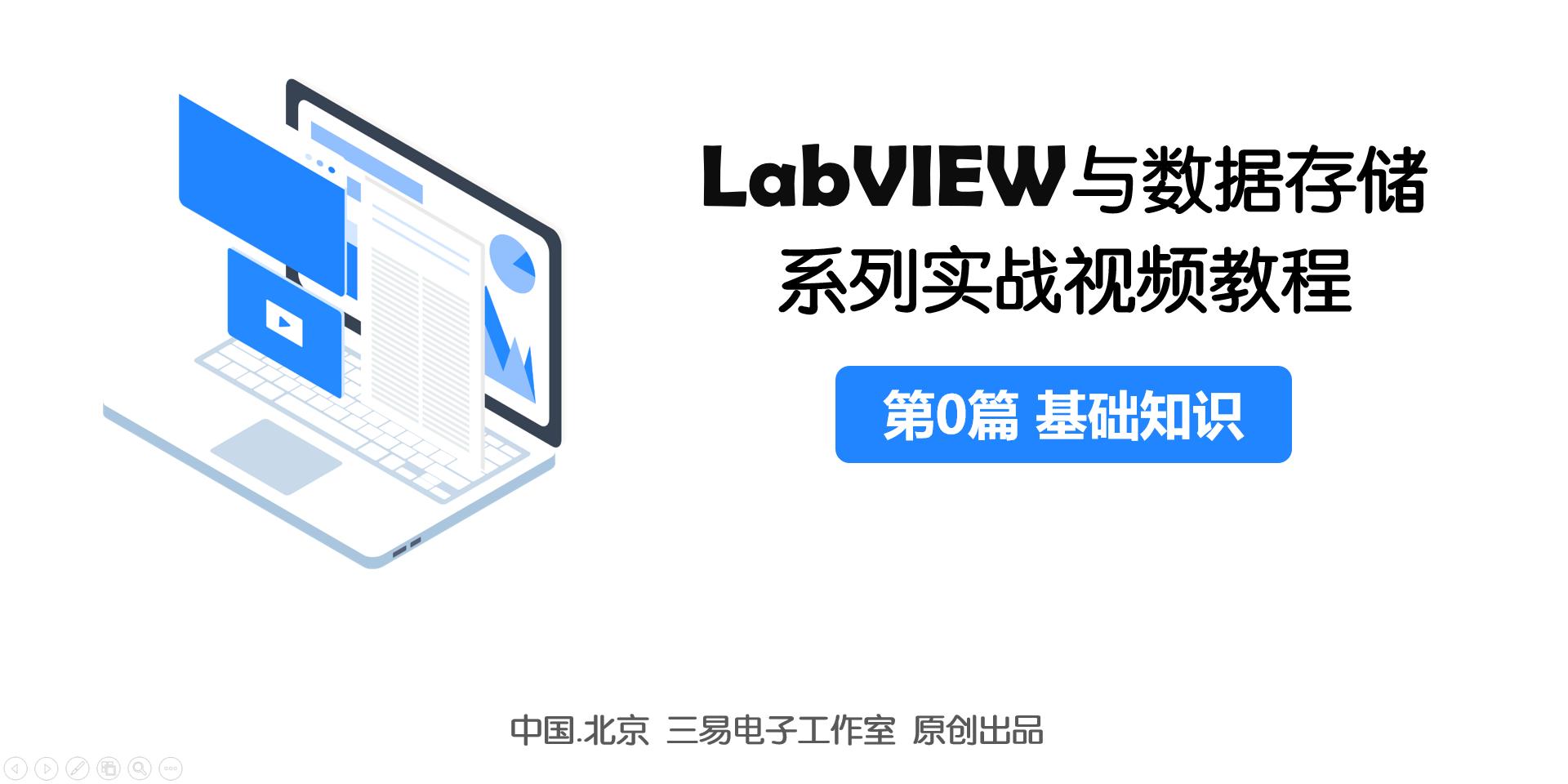 LabVIEW與數據存儲系列實戰視頻教程【第0篇 基礎知識】