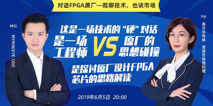 對話FPGA原廠——既聊技術,也談市場