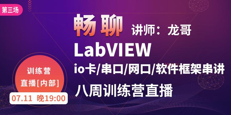【第三場】八周訓練營直播-Labview-io卡/串口/網口/軟件框架串講