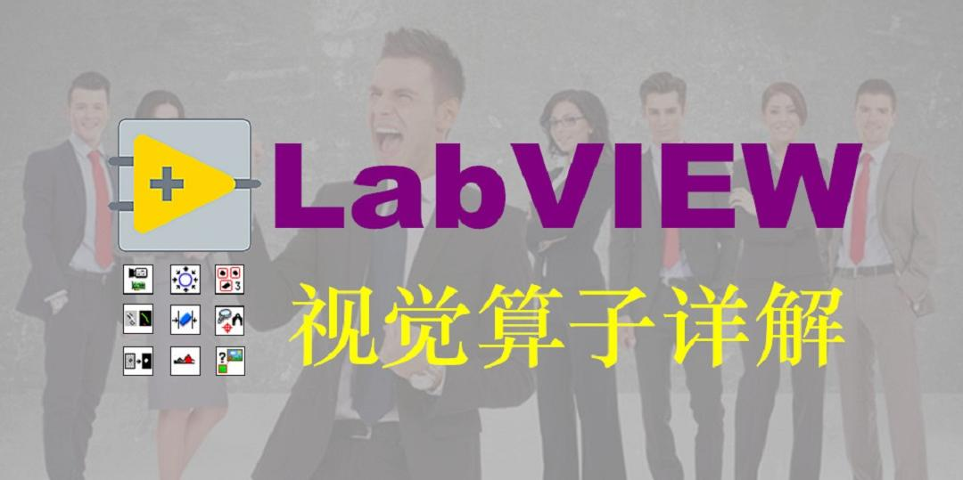 LABVIEW視覺算子詳解