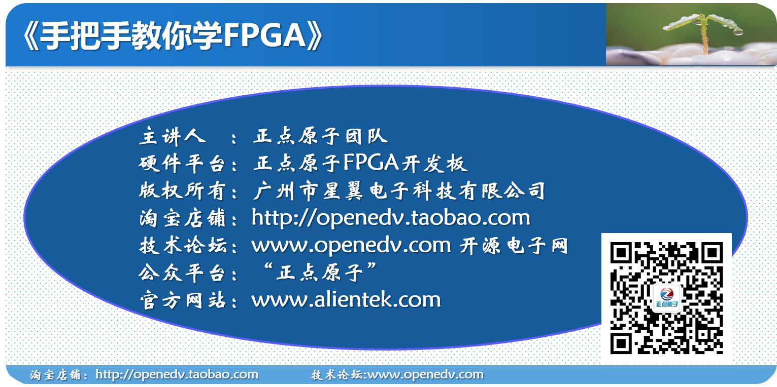 正點原子手把手教你學FPGA系列視頻-FPGA設計