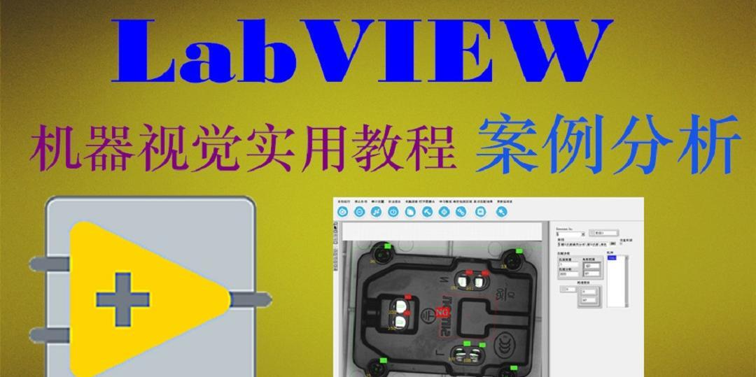 龍哥(汪成龍)LABVIEW機器視覺實用教程-案例篇