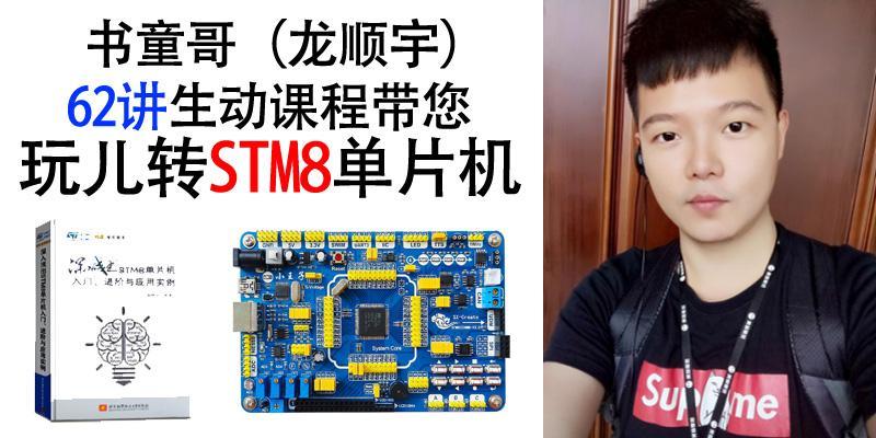 書童哥(龍順宇)62講生動課程帶您玩兒轉STM8單片機