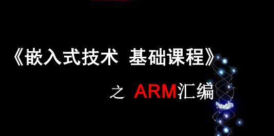 《嵌入式技術基礎視頻課程》之ARM匯編