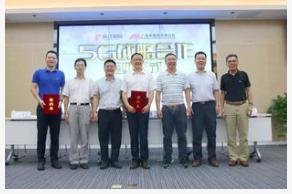 广科院将与中国广电在北京开展5G广播现场试验