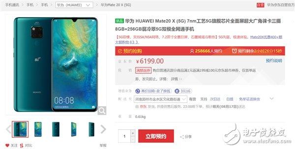 华为Mate20X5G版正式发售 售价6199元