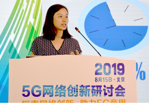 中国铁塔李娟表示5G时代将会有85%的业务发生在室内