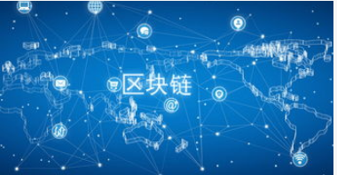 基于区块链开发和构建的去中心化网络探讨