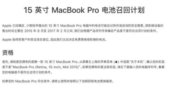 苹果15英寸MacBook Pro电脑电池存在着安全隐患被禁带上飞机