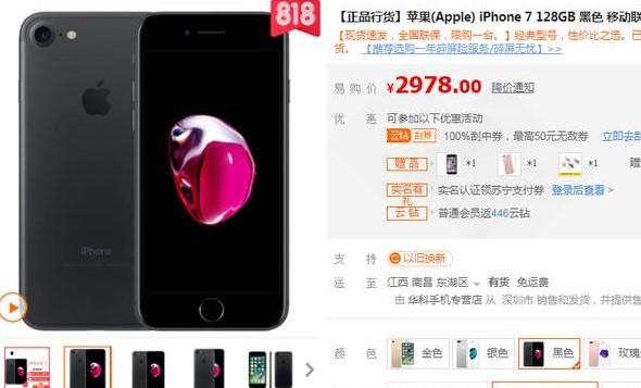 iPhone 7价格再次下跌,已破三千