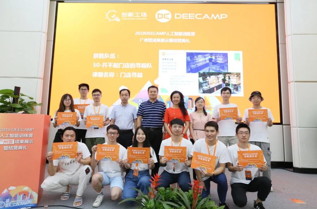 DeeCamp创新工场深度学习暑期夏令营结营,找...