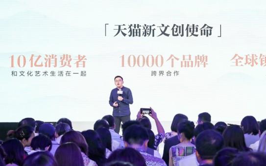 """阿里巴巴发布""""天猫新文创2.0计划"""",实现博物馆与品牌跨界合作"""
