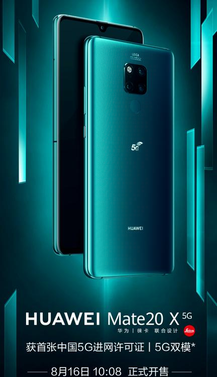 华为首款5G手机Mate 20 X正式开售支持5G+4G双卡双待