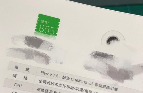 魅族16s Pro的安兔兔跑分曝光該機搭載驍龍855 Plus平臺高達464411分