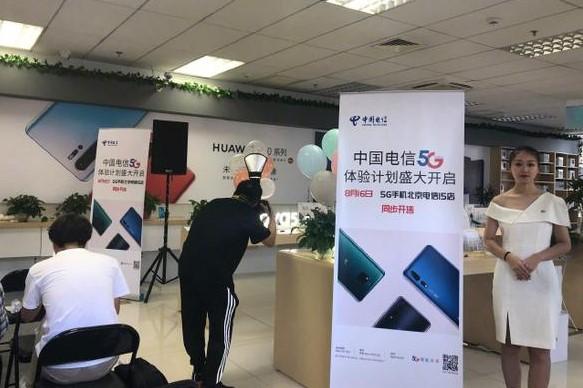 中国电信:5G商用网络正式商用前,用户可免费体验...