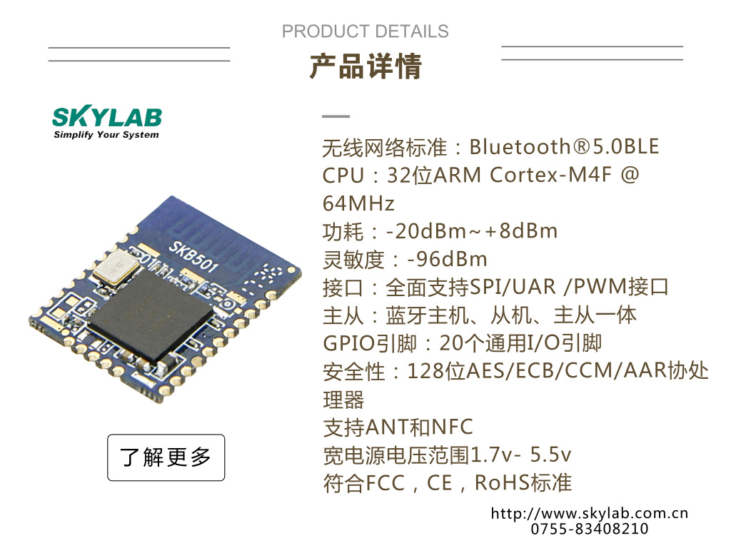 高速率的蓝牙串口模块SKB501,全面支持蓝牙5.0