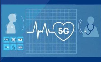 5G技术助跑远程智慧医疗