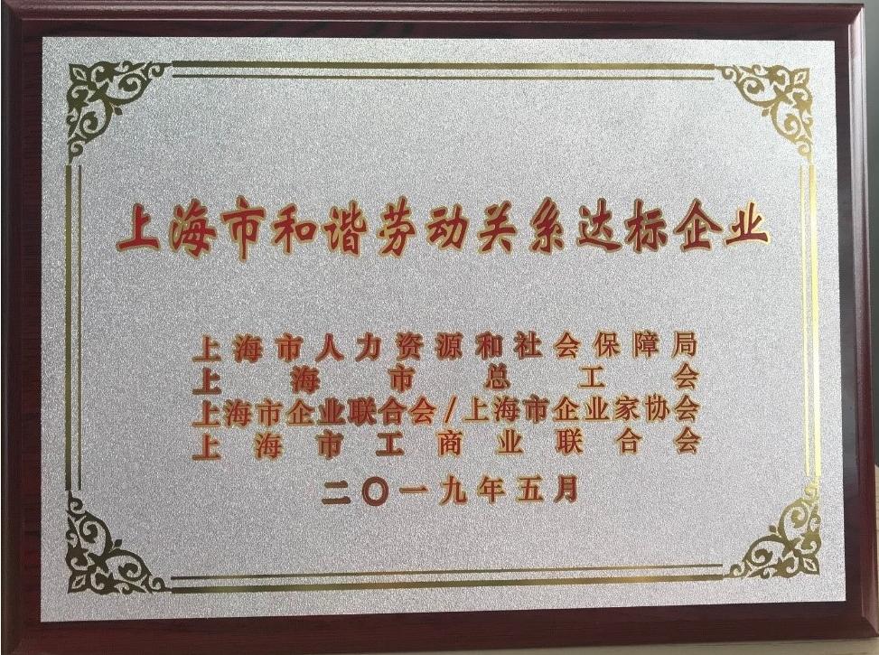 """贸泽电子荣获""""上海市和谐劳动关系达标企业""""称号"""