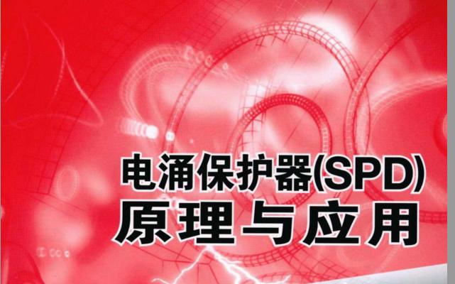 电涌保护器SPD原理和应用PDF电子书免费下载