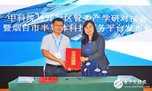 山东省首家半导体科技服务平台成立 将为烟台开发区半导体产业发展提供有力支撑