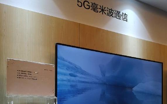 华为展示5G毫米波技术