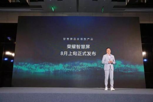 荣耀智慧屏于8月15日正式开售 55英寸标准版售价3799元