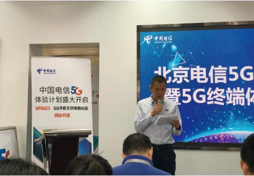 北京电信宣布近期将有三款5G手机上市将全部适配中国电信5G网络