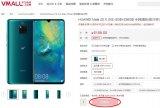 华为的5G手机Mate20 X 5G版不到一分钟售罄
