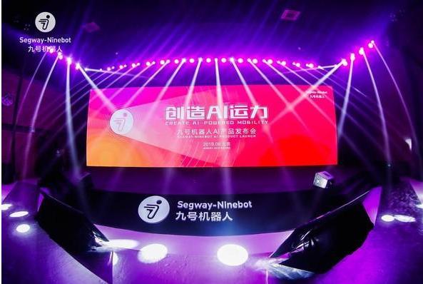 九号机器人在北京正式召开新品发布会,带来了旗下3款全新的AI产品