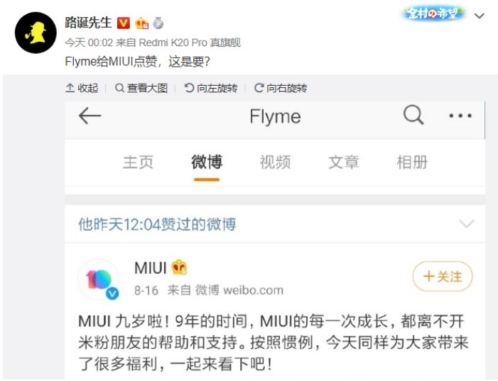 魅族Flyme为小米MIUI九周岁点赞,这是要干什么呢?