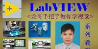 《龍哥手把手教您LabVIEW視覺設計》